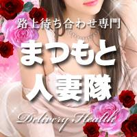 松本人妻デリヘル まつもと人妻隊(マツモトヒトヅマタイ)