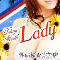 三条デリヘル Lady(レディー)