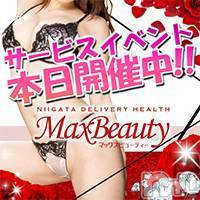 新潟デリヘル Max Beauty(マックスビューティー)