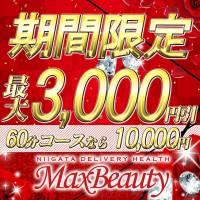新潟デリヘル Max Beauty 新潟(マックスビューティーニイガタ)