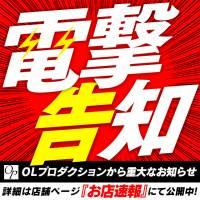 長野デリヘル OLプロダクション(オーエルプロダクション)