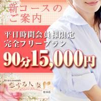 松本人妻デリヘル 恋する人妻 松本店(コイスルヒトヅマ マツモトテン)