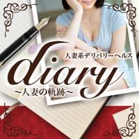 長野人妻デリヘル diary~人妻の軌跡~(ダイアリー~ヒトヅマノキセキ~)
