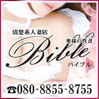 上田人妻デリヘル BIBLE~奥様の性書~(バイブル~オクサマノセイショ~)