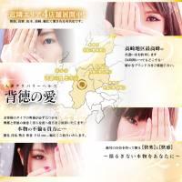 長野人妻デリヘル 背徳の愛 ~奥様と逢える店~(ハイトクノアイ)