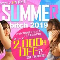 新潟デリヘル a・bitch+ ~アビッチプラス~(アビッチプラス)
