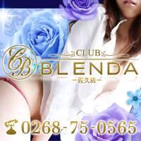 佐久デリヘル BLENDA+(ブレンダプラス)