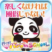 長野デリヘル 長野行くぜ!パンダちゃんSCHOOL(ナガノイクゼ!パンダチャンスクール)