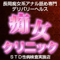 長岡デリヘル 痴女クリニック(チジョクリニック)