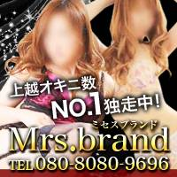 上越人妻デリヘル Mrs.brand(ミセス.ブランド)