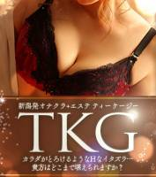 新潟手コキ TKG(ティーケージー)