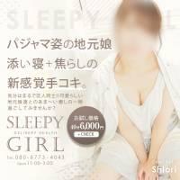 新潟手コキ sleepy girl(スリーピーガール)