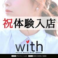 上田デリヘル Natural Beauty With -自然な美-(ウィズ(ナチュラルビューティー ウィズ-シゼンナビ-))
