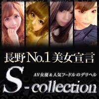 長野デリヘル S-collection 長野店(エスコレクション ナガノテン)