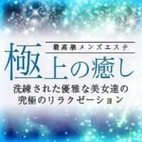 長岡メンズエステ COCORO -ココロ-(こころ)