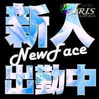 新潟デリヘル Iris(イーリス)