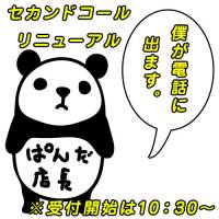 佐久デリヘル 2ndcall ~セカンドコール~(セカンドコール)