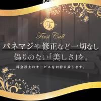 佐久デリヘル firstcall ~ファーストコール~(ファーストコール)