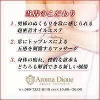 長野メンズエステ 人妻エステ Aroma Dione(ヒトヅマエステアロマディオーネ)