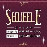 新潟デリヘル SHUFFLE(シャッフル)
