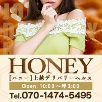 上越デリヘル HONEY(ハニー)