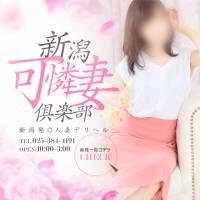 新潟人妻デリヘル 新潟可憐妻倶楽部(ニイガタカレンツマクラブ)