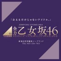 新潟ソープ 全力!!乙女坂46(ゼンリョクオトメザカフォーティーシックス)