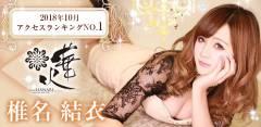 クラブ華火−HANABI− 椎名 結衣