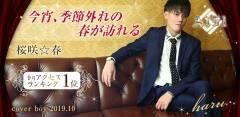 A151 桜咲☆春