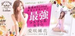 Club Ludan 愛咲絺花