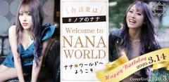 Club NOA ナナ