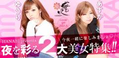 クラブ華火−HANABI− ゆうりんちー