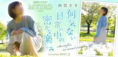 MYIRO -マイロ- 南雲さき