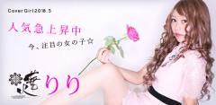 クラブ華火−HANABI− りり