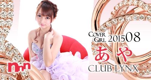 CLUB LYNX:あや
