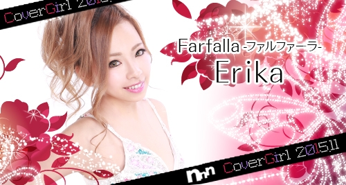 Farfalla -ファルファーラ-: