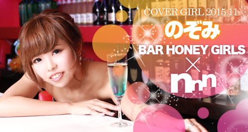 BAR HONEY GIRLS: