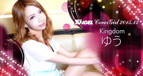 Kingdom:ゆう