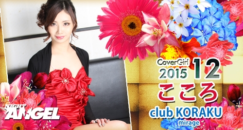 club KORAKU: