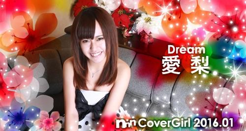Dream:愛梨
