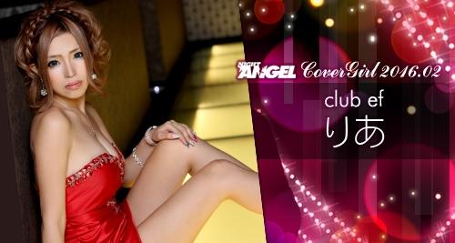 club ef:りあ