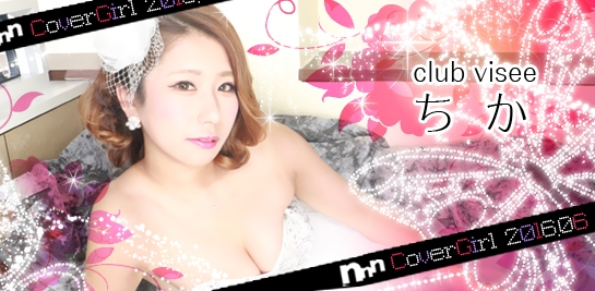 club visee:ちか