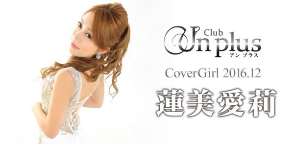 Club Un plus:蓮美 愛莉