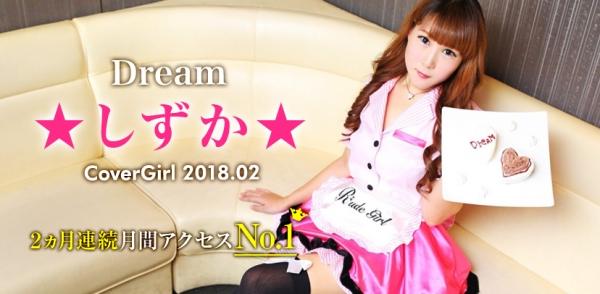 Dream:★しずか★