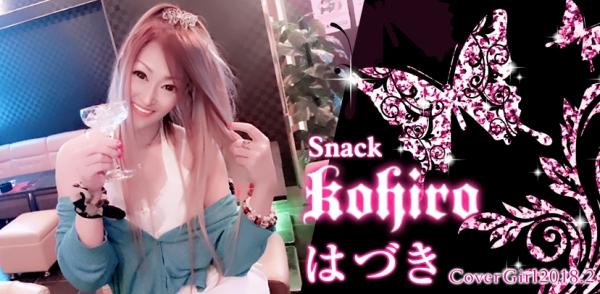 snack kohiro: