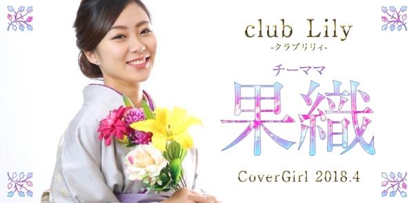 club Lily -クラブリリィ-:果織