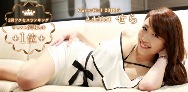 Addict:せら