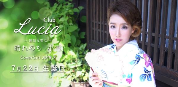 Club Lucia:晴れのち 小雪