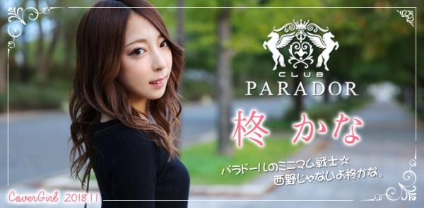 CLUB PARADOR:柊かな