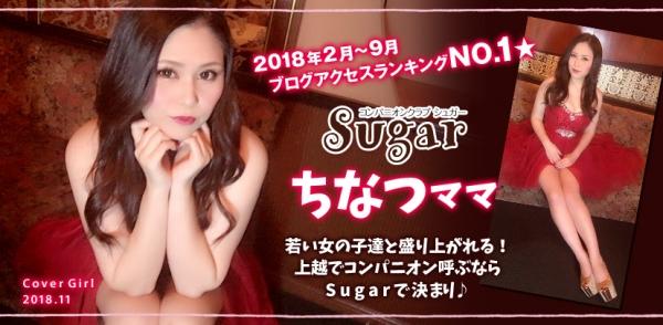 Sugar:ちなつ ママ